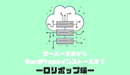 5分でサイト公開!激安優良サーバーロリポップ登録方法〜WordPress導入手順