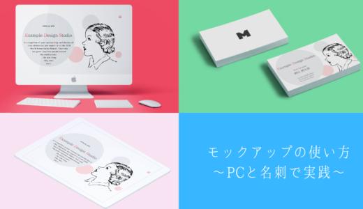 3分で分かる!モックアップの使い方〜iMac・名刺で実践〜