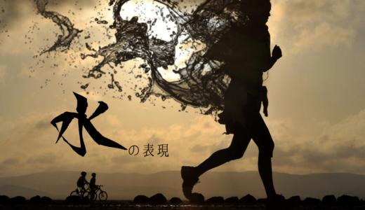 【Photoshop】第2回!初心者と実践で学ぶフォトショ講座<水しぶき編>