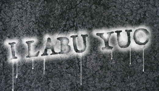 【Photoshop】フォトショで落書き風のスプレー文字を作る方法
