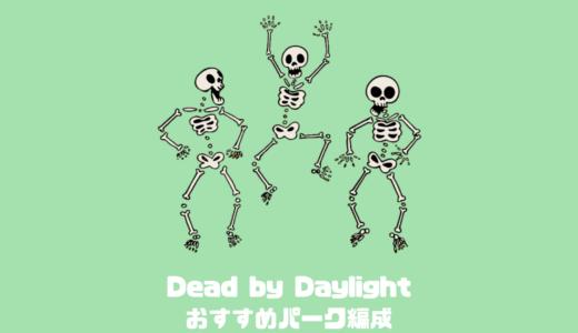 【プレイ時間600時間超】初心者向けDead by Daylightのオススメパーク編成