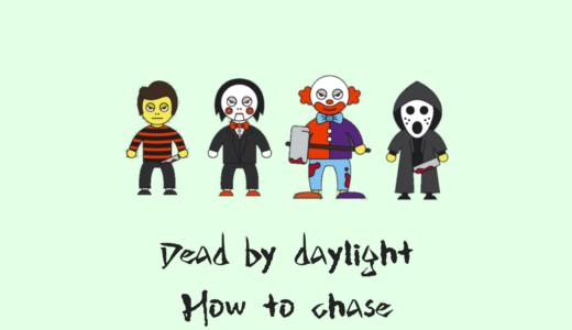 Dead by Daylight初・中級者がすぐ上級者になるための7つのポイント