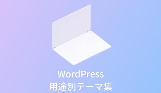 【保存版】一瞬でサイトが華やかに!用途別WordPressテーマ52選