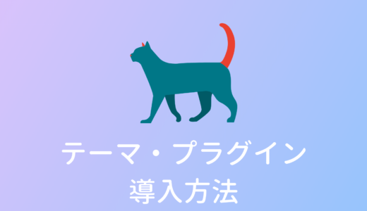 【WordPress】テーマ/プラグインの導入方法