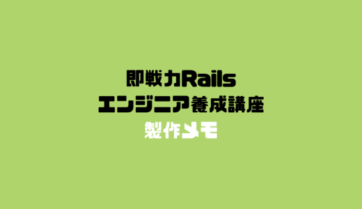 フルスタックエンジニアが教える 即戦力Railsエンジニア養成講座(製作メモ)