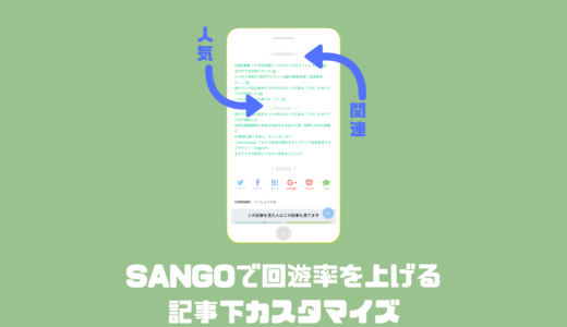 【SANGOカスタマイズ】記事下に人気記事と関連記事を並べ回遊率を上げる