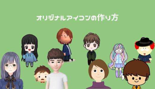 SNSアイコンを手軽に作成できるアプリ・サイト32選【完全無料】