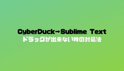 CyberduckからSublime Textへフォルダのドラッグが出来ない時の対処法