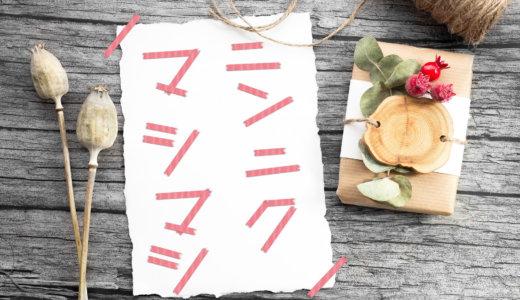 【Photoshop】フォトショでマスキングテープ風の文字を作る方法