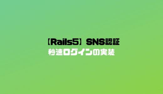 【Rails5】SNS認証でメールアドレス介さず登録・ログインできるようにする実装