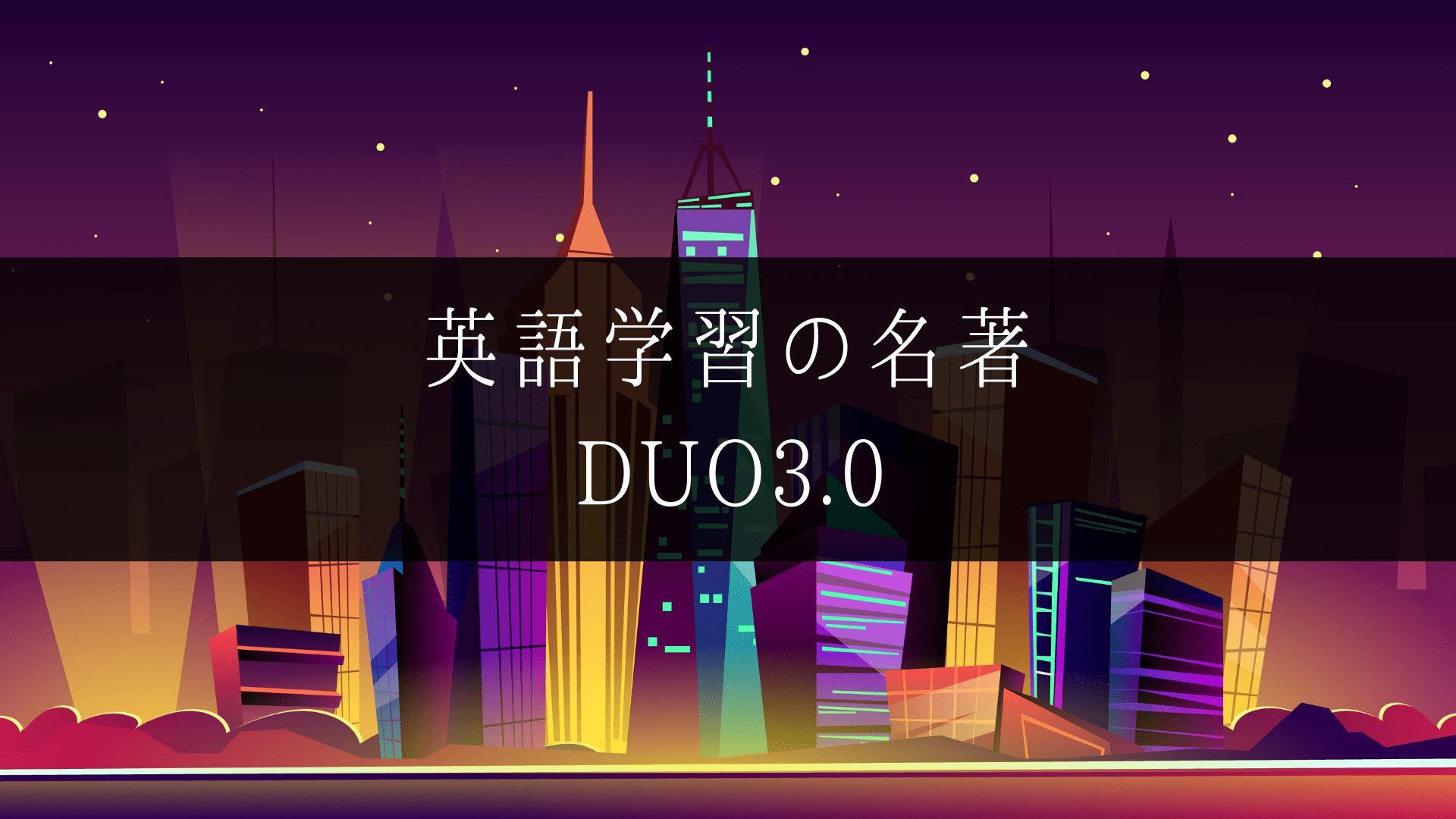 復習用CDを使ってDUO3.0を100周でほぼ完璧にする効率的勉強法