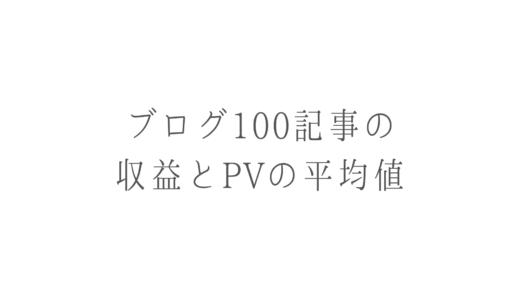 【500ブログ調査】100記事を書いて得られる収益・PVは?100記事の真意