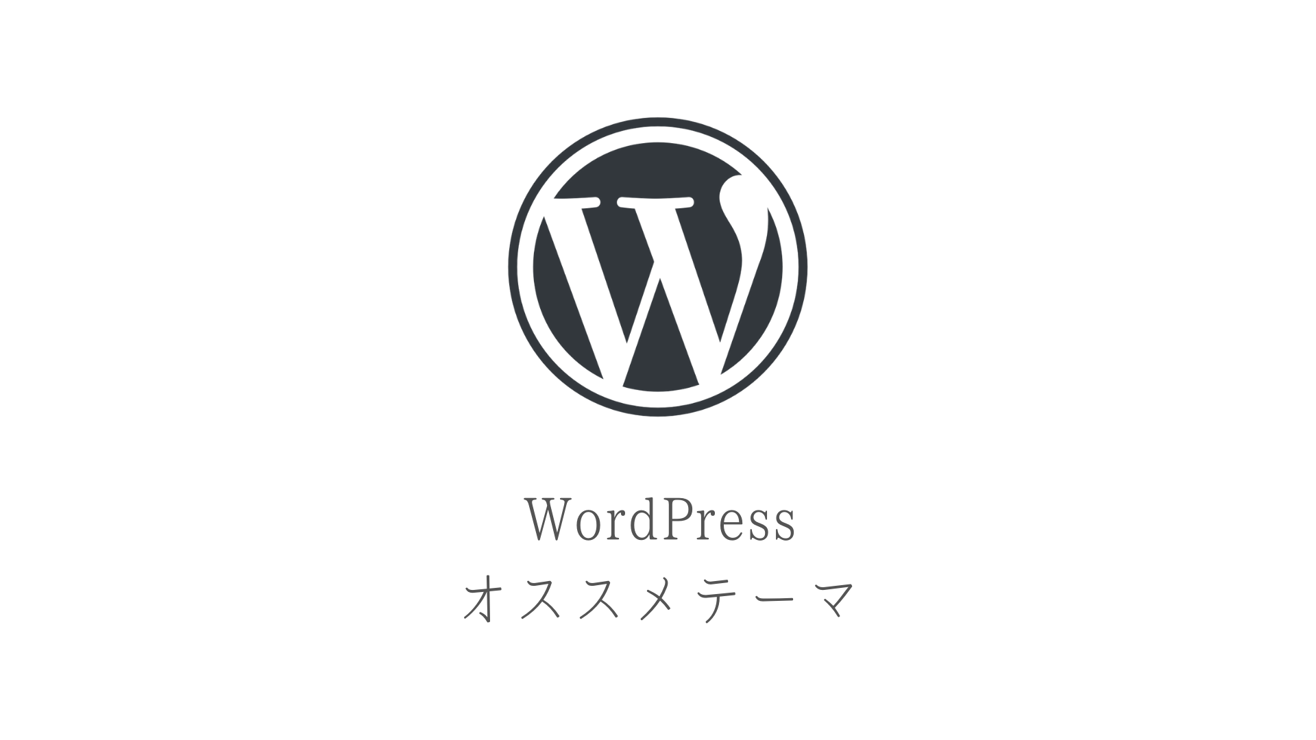 【2019最新版】WordPressおすすめ国産テーマ9選!ブログ・アフィリエイト対応