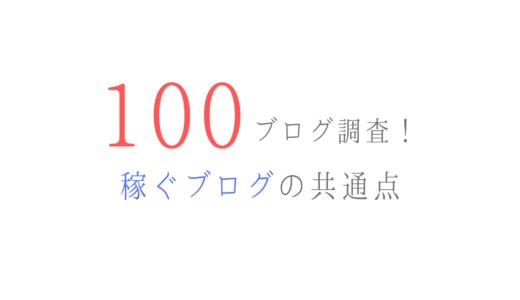 【これが現実】100個ブログを調べて分かった稼げるブログの14の共通点