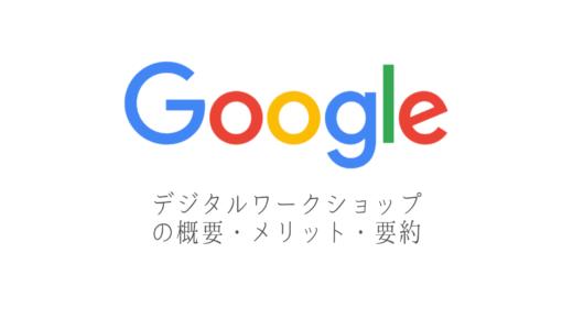 Googleデジタルワークショップとは?受講のメリットや講義内容の要約