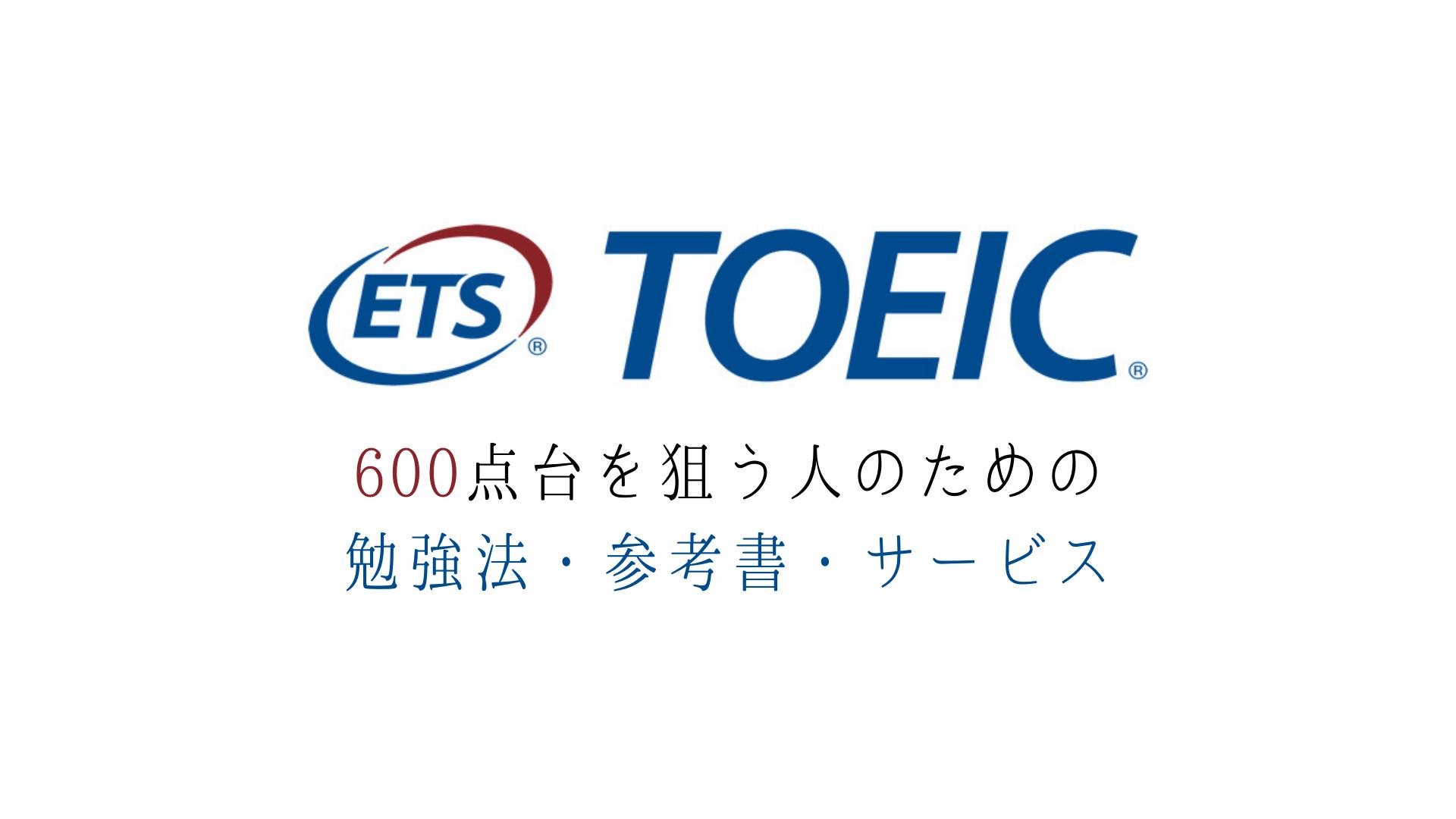 3ヶ月でTOEIC600点台を達成するオススメ勉強法・参考書・サービス