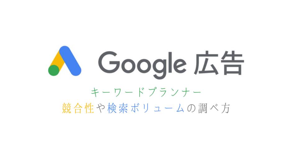 プランナー google キーワード Googleキーワードプランナーとは?基礎知識から応用方法まで徹底解説