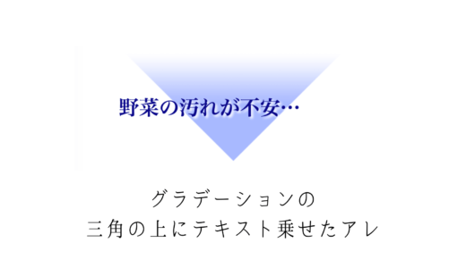 【コピペOK】LPでよく使われるCTA用の三角の部分とその上のテキスト