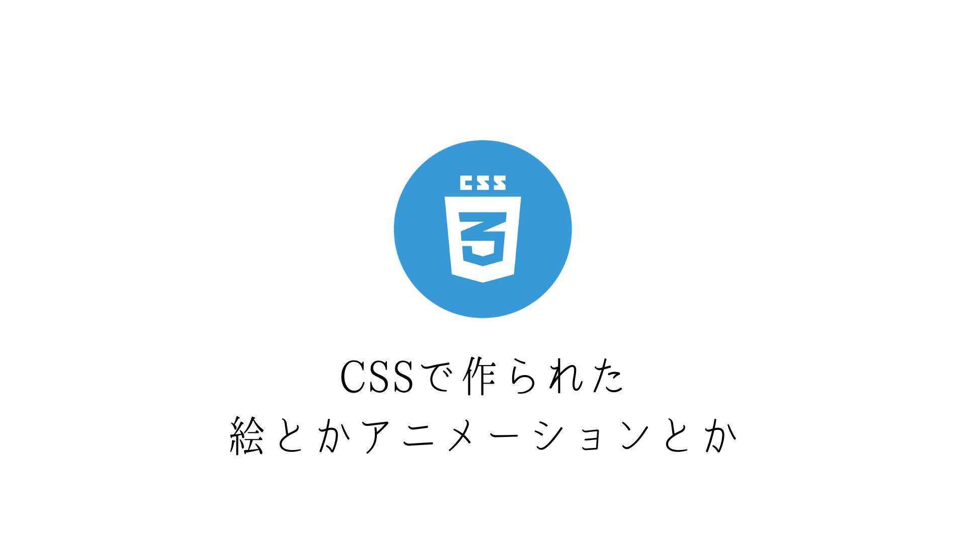 CSSで作られたアニメーションする美しい絵・デザイン25選